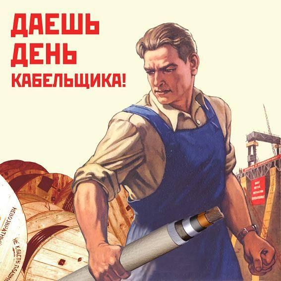 25 октября — День работника кабельной промышленности России.