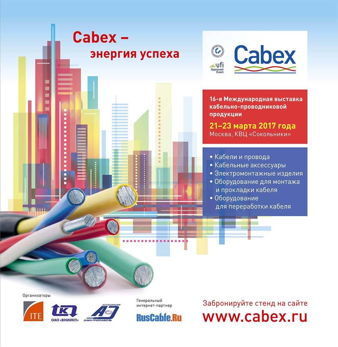 Cabex 2017 — международная выставка кабельно-проводниковой продукции